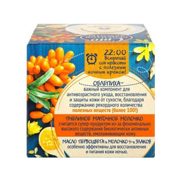 Kem dưỡng ẩm ban đêm CMO cho mặt chống lão hóa và phục hồi da - 50ml