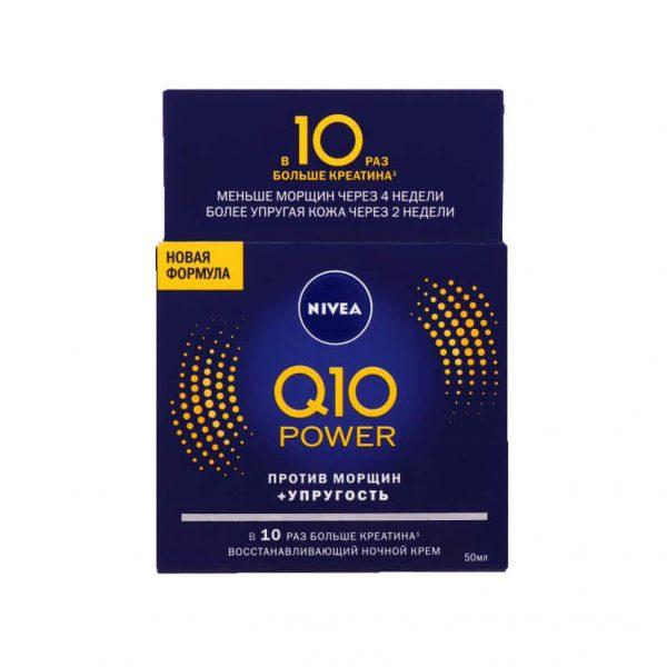 Kem dưỡng Nivea Q10 Power ban đêm, chống lão hóa da - 50ml