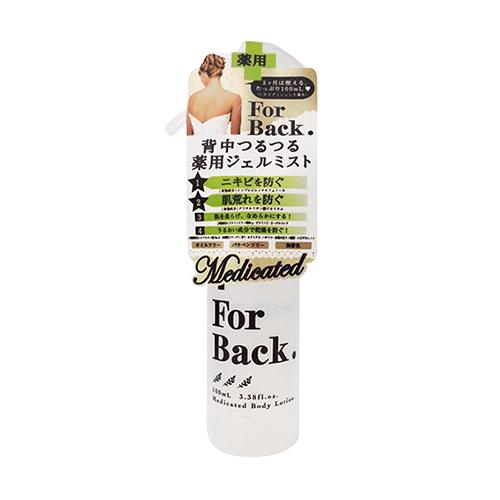 Xịt trị mụn lưng For Black Nhật Bản - 100ml